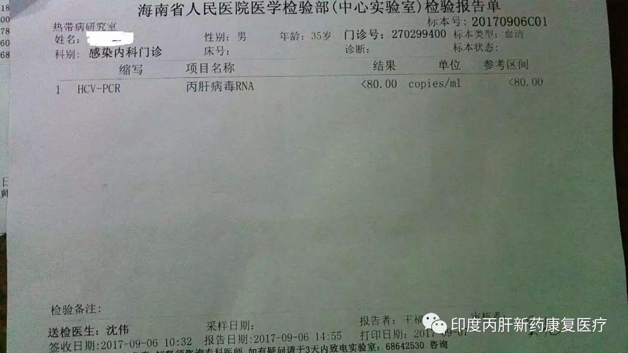恭喜海南Z先生-丙肝病毒转阴(云天慈航)_水滴