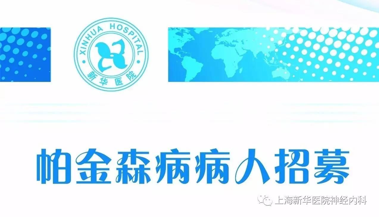 【患者招募】上海新华医院神经内科帕金森病患