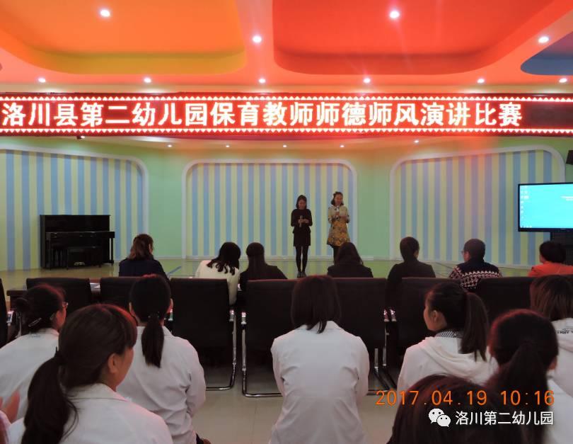 洛川县第二幼儿园 保育教师师德师风演讲比赛