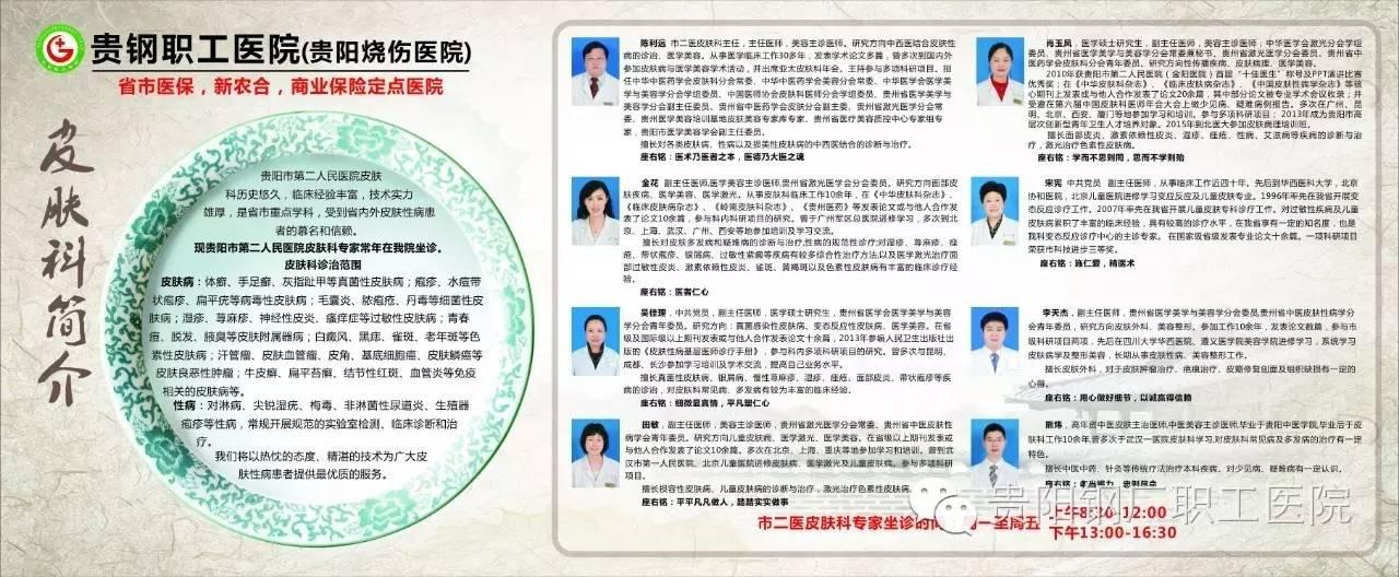 医讯:贵阳市二医(金阳医院)皮肤科、神经内科(